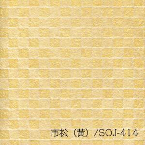 和紙のある暮らし28cm×94cm×3枚/市松模様|lintec-c|03