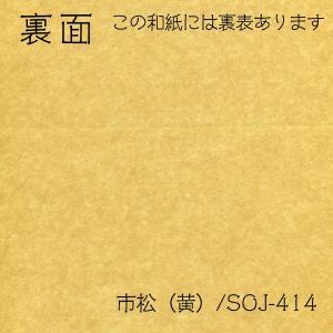 和紙のある暮らし28cm×94cm×3枚/市松模様|lintec-c|04