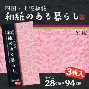 和紙のある暮らし28cm×94cm×3枚/宮桜模様|lintec-c