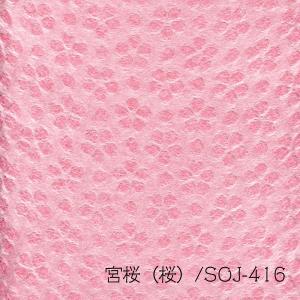 和紙のある暮らし28cm×94cm×3枚/宮桜模様|lintec-c|03
