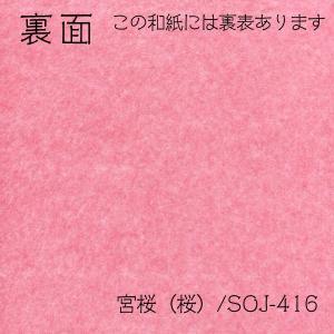 和紙のある暮らし28cm×94cm×3枚/宮桜模様|lintec-c|04