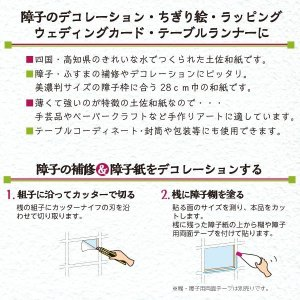 和紙のある暮らし28cm×94cm×3枚/宮桜模様|lintec-c|05