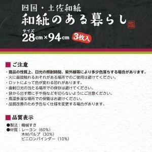 和紙のある暮らし28cm×94cm×3枚/宮桜模様|lintec-c|06