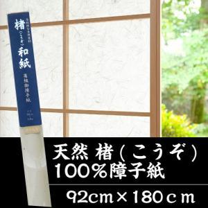 楮100%障子紙92cm×1.8m|lintec-c