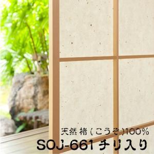 楮100%障子紙92cm×1.8m|lintec-c|02