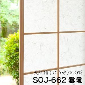楮100%障子紙92cm×1.8m|lintec-c|03