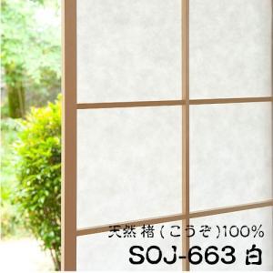 楮100%障子紙92cm×1.8m|lintec-c|04