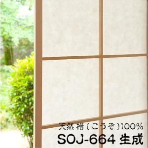 楮100%障子紙92cm×1.8m|lintec-c|05
