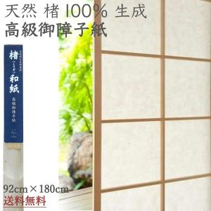 ■楮100%障子紙のサイズ:92cm×1.8m(障子約1枚分貼れるサイズ) ■品質表示:楮100%(...