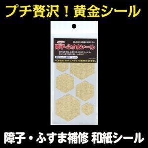 ちょっと障子・ふすまシール亀甲(金)ゴールド4シート入|lintec-c