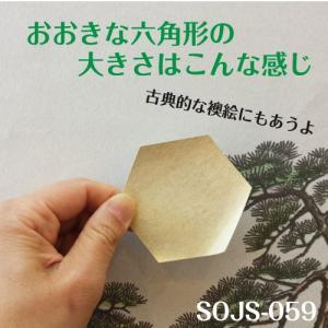 ちょっと障子・ふすまシール亀甲(金)ゴールド4シート入|lintec-c|02