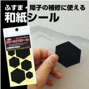 ちょっと障子・ふすまシール亀甲(ブラック)黒4シート入|lintec-c