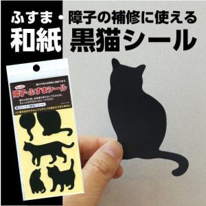 ちょっと障子・ふすまシール黒猫4シート入|lintec-c