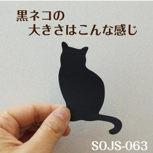 ちょっと障子・ふすまシール黒猫4シート入|lintec-c|02