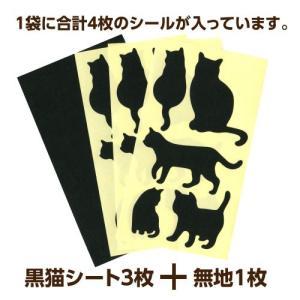 ちょっと障子・ふすまシール黒猫4シート入|lintec-c|04