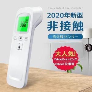 セール限定価格 非接触体温計 日本製 センサー搭載 体温計 非接触型 検温器 非接触 おすすめ 正確...