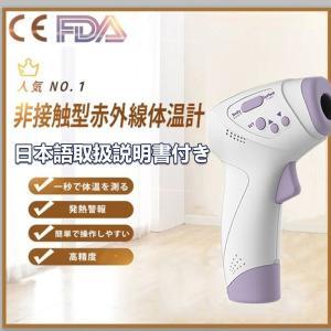 検温器 非接触 おすすめ 赤外線測定 体温計 バックライト対応 快速温度測定 1秒だけで体温表示 L...