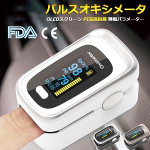 国内発送  パルスオキシメーター 日本製センサー  血中酸素濃度 測定器 酸素濃度計 脈拍計 呼吸数 PI灌流 家庭用 高性能 PDF日本語取説 在庫ありの画像