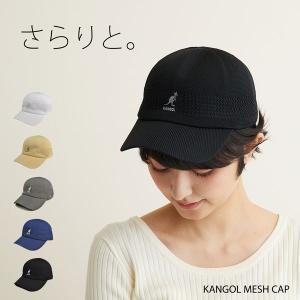 カンゴール トロピック ベントエアー スペースキャップ KANGOL メンズ レディース メッシュ 涼しい 夏用 夏|lion-do