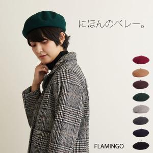 フラミンゴ バスクウール ベレー帽 メンズ レディース 秋冬 国産 日本製|lion-do