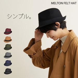 シンプル メルトン 中折れハット メンズ レディース 秋冬 大きいサイズ 帽子|lion-do
