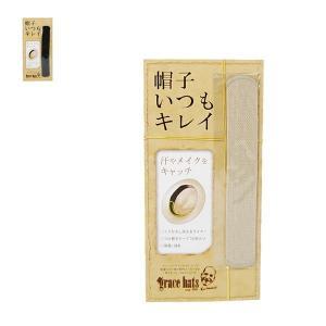 ライナーテープ 帽子 洗濯 汗除け|lion-do