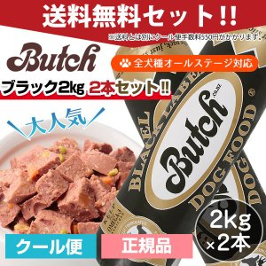 ブッチ ドッグフード(ブッチ人気セット)ブッチ ブラック・レーベル・ドッグフード 2kg×2本セット(送料無料・クール便・クール代別)(Butch)(正規品)犬|lip-pet
