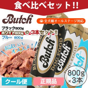 ブッチ ドッグフード(ブッチ食べ比べセット)ブッチ ブラック800gホワイト800gブルー800gの3本セット(クール便発送)(Butch)(正規品)犬 ロールフード|lip-pet