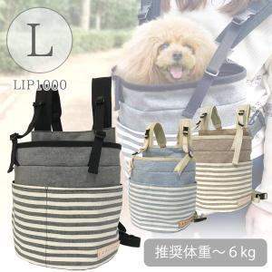 犬 キャリー LIP1000 抱っこバッグ ボーダー(蓋付き)Lサイズ(送料無料) 犬 ドッグ ペット キャリーケース リュック型キャリー |lip-pet