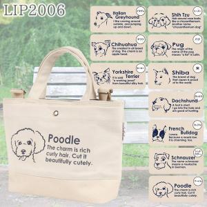 お散歩バッグ 犬 LIP2006 お散歩2WAYバッグ 犬 プードル 柴犬 チワワ ショルダー バッグ カバン かばん トートバッグ ランチ ミニバッグ|lip-pet