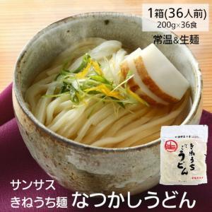 きねうち麺 なつかしうどん 200g 36袋セット