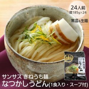 きねうち麺 なつかしうどん 185g 24袋セット
