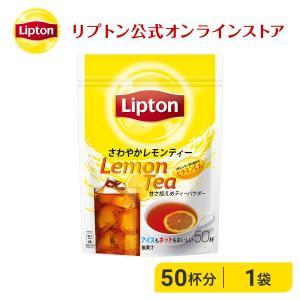 (公式) リプトン  さわやかレモンティー パウダー 500g 業務用  紅茶 レモンティー 大容量  lipton|lipton-jp