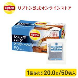 (公式) リプトン アイスティーブレンド システマバッグ 20g×50袋 業務用紅茶大容量  lipton|lipton-jp
