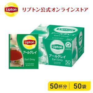 (公式) リプトン  アールグレイ アルミティーバッグ 2.1g×50袋 業務用  紅茶 お得用 大容量  lipton|lipton-jp