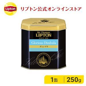 (公式) リプトン サー・トーマス・リプトン ディンブラ リーフティー 250g紅茶茶葉 紅茶缶  lipton lipton-jp