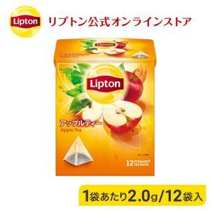 (公式) リプトン  アップルティー ティーバッグ ピラミッド型 2g×12袋  紅茶 フレーバーティー  lipton|lipton-jp