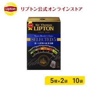 ティーバッグ 紅茶 リプトン 公式 無糖 サー・トーマス・リプトン 選べる世界の紅茶5種 5種類×2...