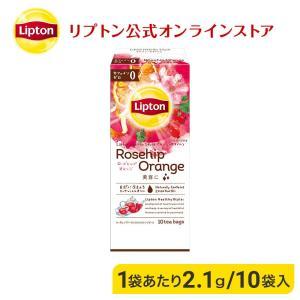 (公式) リプトン  ヘルシースタイル ローズヒップ・オレンジ ティーバッグ 2.1g×10袋   紅茶 ハーブティー  lipton|lipton-jp