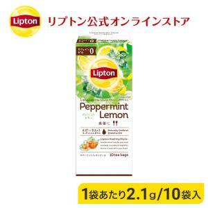 (公式) リプトン  ヘルシースタイル ペパーミント・レモン ティーバッグ 2.1g×10袋   紅茶 ハーブティー  lipton|lipton-jp