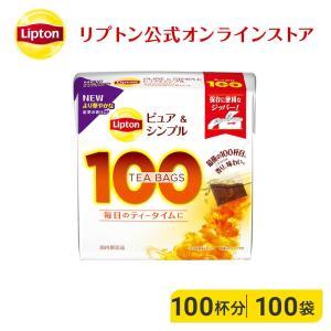 (公式) リプトン  ピュア&シンプルティーバッグ 100袋   紅茶  lipton|lipton-jp