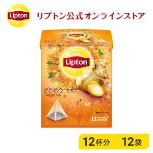 (公式) リプトン  ジンジャーティー ティーバッグ 2g×12袋  紅茶   lipton|lipton-jp