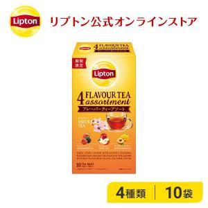 (公式) リプトン  フレーバーティー アソートメントパック 10袋 期間限定品入り(さくら)  紅茶  詰め合わせ  lipton|lipton-jp