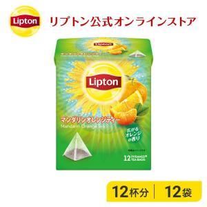 (公式) リプトン  マンダリンオレンジティー ティーバッグ 12袋  紅茶 フレーバーティー  lipton|lipton-jp