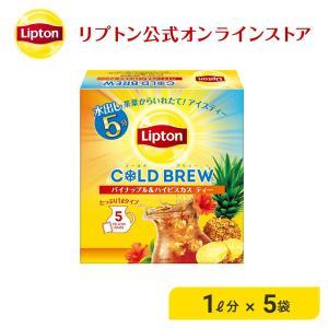 (公式) リプトン  コールドブリュー パイナップル&ハイビスカスティー(旧デザイン) ピローバッグ 5袋  紅茶 水出し紅茶  lipton|lipton-jp