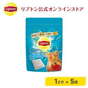 (公式) リプトン  コールドブリュー アールグレイ ピローバッグ 5袋  紅茶 香り アイスティー  lipton|lipton-jp