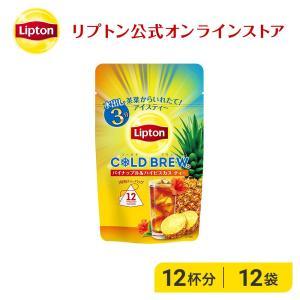 (公式) リプトン  コールドブリュー パイナップル&ハイビスカスティー ティーバッグ 12袋  紅茶 水出し紅茶  lipton|lipton-jp