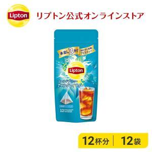 (公式) リプトン  コールドブリュー アールグレイ ティーバッグ 12袋  紅茶 香り  lipton|lipton-jp