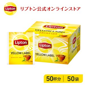(公式) リプトン  イエローラベル ティーバッグ 2g×50袋 業務用  紅茶 お得用 大容量  lipton|lipton-jp