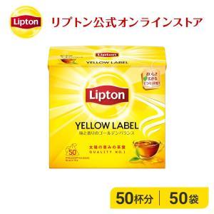 (公式) リプトン  イエローラベル ティーバッグ ピラミッド型 2.0g×50袋  紅茶 lipton|lipton-jp